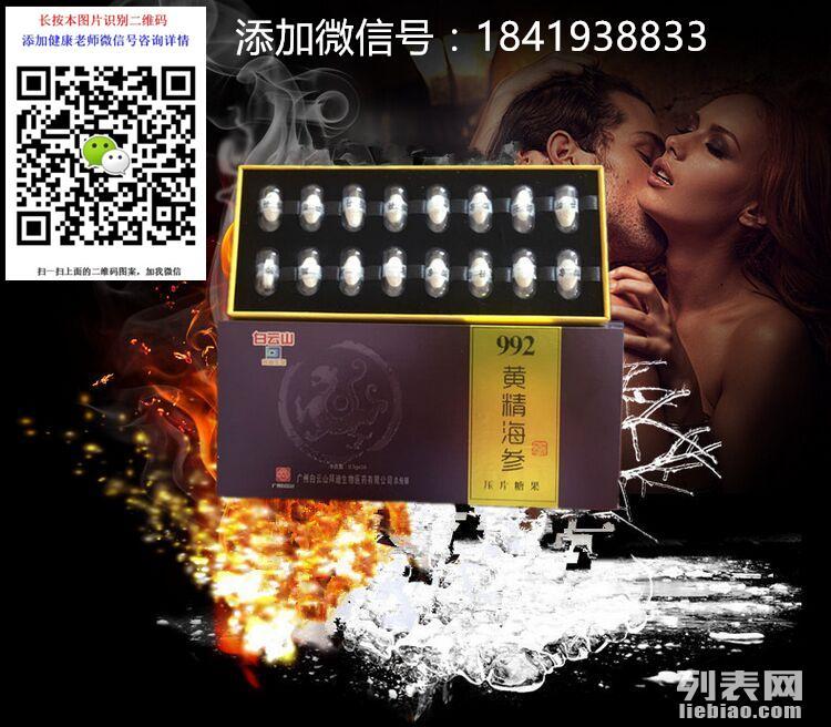 醴陵市有没有卖白云山992黄精海参的?