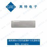 超高频挡风玻璃RFID标签/车辆管理标签