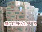 日化洗涤用品生产厂家加盟 清洁环保