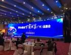广州P3/P4高清LED大屏幕出租