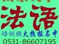 济南法语秋季培训班-小班授课-山东大学