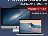北京電腦維修上門維修系統安裝服務器系統黑蘋果Mac系統安裝