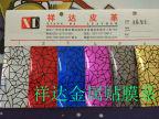 现货PVC人造革金属贴膜系列 眼镜盒礼品