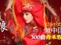 【兰州龙摄影11周年庆典~弘扬中式婚礼 重温中国传