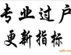 北京汽车过户外迁提档后指标几天申请出来