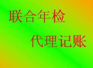 蜀山区笔架山附近代理记账注销老公司营业执照咨询张娜娜会计