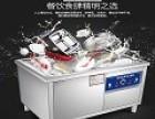 小型餐具消毒设备价格,超声波洗碗机,北京餐具清洗设备厂家