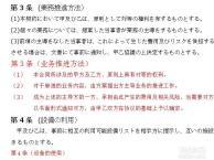 大连开发区日语合同翻译