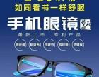 爱大爱手机眼镜是怎么预防近视的
