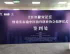 重庆及周边庆典活动 礼仪模特 节目演出 舞美灯光