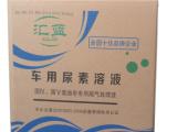 车用尿素溶液专业供应商_汇蓝环保 车用尿素溶液价格