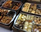 关东煮的制作方法食材的处理方法长沙大道桃厨小吃培训中心包吃住