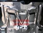批发供应5系F18发动机下护板