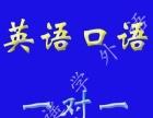 英语(韩、日)学习,英语家教,一对一网络语音上课