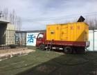 石景山专业发电机租赁静音发电机出租