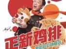 上海正新鸡排加盟费多少 鸡排加盟店排行榜