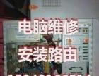 沈阳铁西上门出售无线路由安装系统霁虹兴工爱工