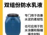 雙組份防水乳液JS防水乳液建筑防水乳液廚房衛生間防水耐堿乳液