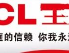 海阳TCL电视维修售后客服电话快速响应上门维修