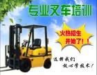 上海青浦练塘叉车培训叉车证复审电工焊工考证