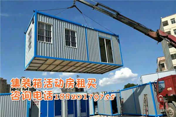 珠海集装箱活动房在哪里可以买到?珠海香洲区人集装箱厂家地址