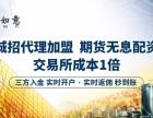 深圳股票配资加盟怎么代理?