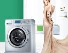 欢迎进入~焦作TCL洗衣机(各点)售后服务维修TCL网站电话