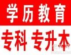 南开大学 天津大学自考和远程教育正在招生