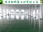 广州专业地坪漆工程有限公司