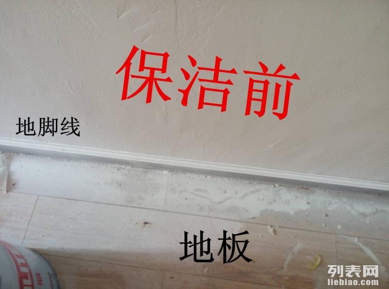 云岩区家政保洁服务中心 未来方舟保洁服务电话