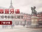 上海零基础西班牙语培训班 教学督导随时跟进
