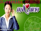 泉州华凌空调(各中心) 售后服务总部咨询网站电话