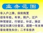 开阳泉异地年检委托,代缴车辆罚款,检车、车辆年审