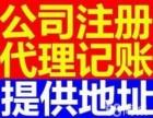 黄陂区专业公司注册代理记账刻章变更注销找小朱会计
