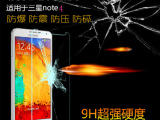 钢化玻璃膜批发 三星 NOTE 4钢化玻璃膜 手机保护膜批发