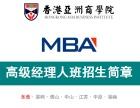 广州mba费用标准,广州mba考试流程,mba培训学费多少,