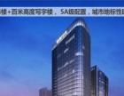 盛高时代5A级写字楼 600平米 企业办公首选