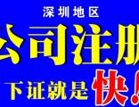 深圳营业执照注册