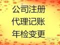 仙游公司注册 代理记账请找佳信财务