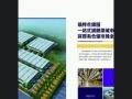 青山装备制造园区厂房出租出售