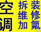 江宁诚信维修空调移机加氟太阳能冰箱洗衣机微波炉水电空调移机