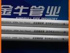 武汉金牛管 PPR 25 6分 金牛水管 管件 管材 冷热水管 自来水管