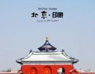 2017 春节较新旅游计划 北京旅游 华东旅游