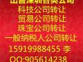 转让现有大量深圳公司 50万 100万科技贸易电子