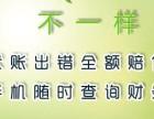 九龙坡西彭工业园区代理记账会计公司