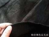 现货小批二层反绒皮 特卖黑色翻毛皮整张环保牛筋皮料 真皮牛皮革