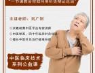 上海长宁2020年临床针灸,落枕公益视频观看