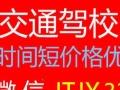 安庆交通驾校招生B2 C1 A2时间短 拿本快
