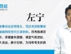 2016年上海司法考试辅导培训班