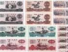 北京回收钱币,回收旧纸币,北京市上门回收旧版人民币